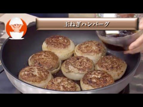 【3分クッキング】玉ねぎハンバーグ