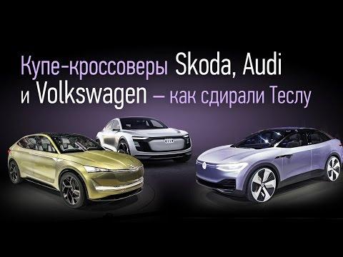 Как Skoda, Audi и Volkswagen скопировали кроссовер Tesla Model X. Автосалон в Шанхае. Серия 2
