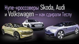 Как Skoda, Audi и Volkswagen скопировали кроссовер Tesla Model X. Автосалон в Шанхае. Серия 2 смотреть