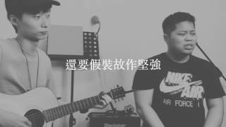 擊敗人 Geebai People  - 黃明志 Namewee|Cover By APE 高愷蔚