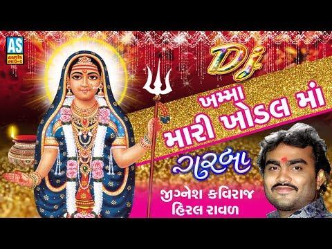 Khamma Mari Khodiyar Maa    Hiral Raval    Jignesh Kaviraj New Song    New DJ Gujarati Garba 2018