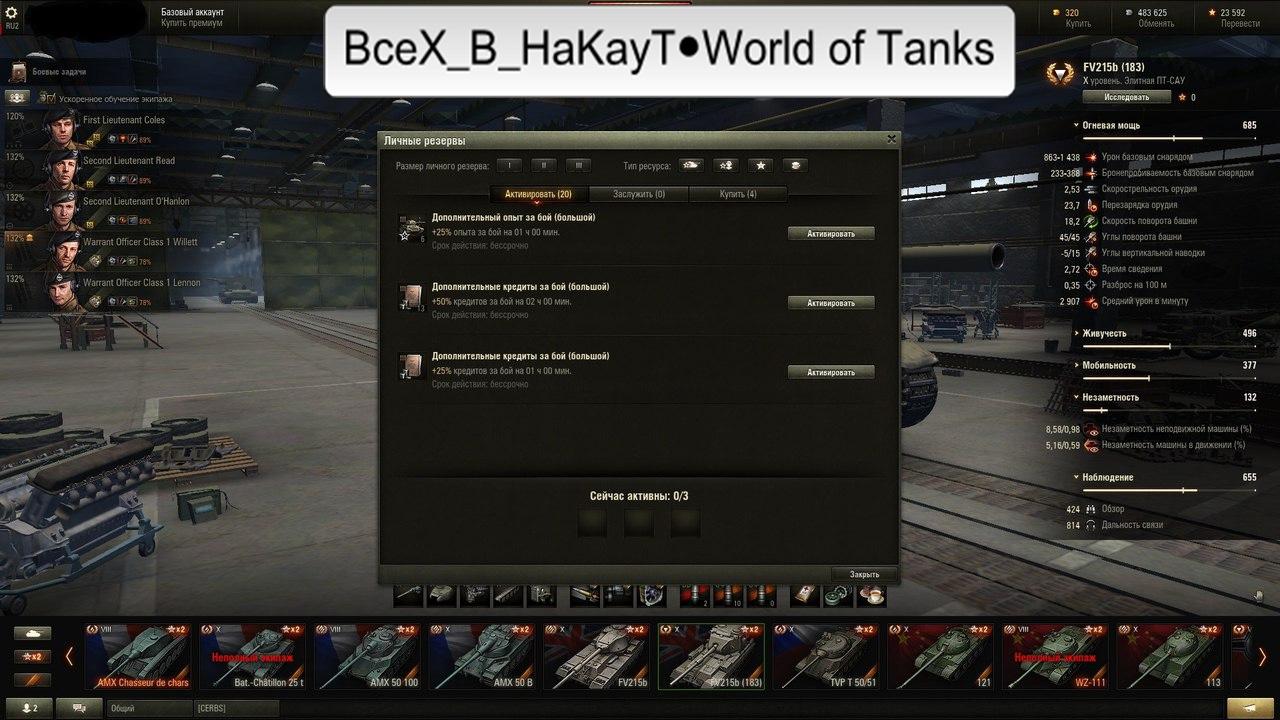 World of tanks — это массовая многопользовательская онлайн-игра, полностью посвящённая. Личные резервы можно купить в премиум магазине.