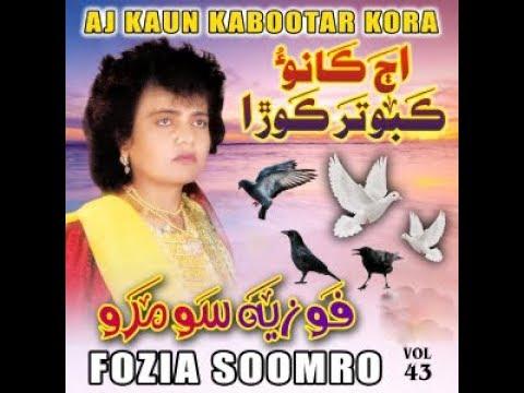 Aj Kanw Kabutar Kurra Fozia Soomro