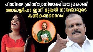 PC George, Keshavan Nair, and Thomasleeha | Malayalam News | S…