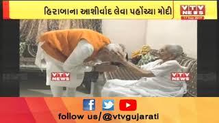 PM Modi એ પોતાના જન્મદિવસે માતા હીરાબાના લીધા આશીર્વાદ સાથે ભોજન લીધું | VTV Gujarati News