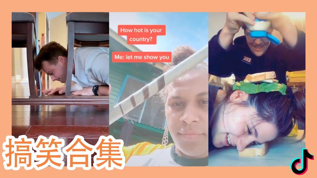 【抖音精選 Tik Tok 틱톡】在家抗疫悶悶的?看看最有趣的搞笑合集!