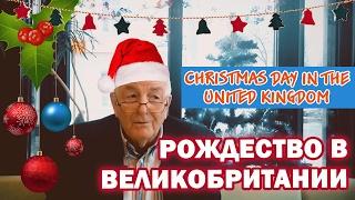 Рождество в Великобритании - Английский с носителем языка - Christmas Day in the United Kingdom(Английский с носителем языка - Мел Роджерс рассказывает о праздновании Рождества в Великобритании! Native..., 2017-01-07T17:15:41.000Z)
