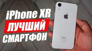 iPhone XR - самый лучший смартфон в 2021