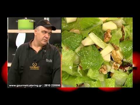Εκπομπη - Gourmet Catering - Κρητη TV - Σαλάτα με μαρούλι, Χοιρινό ψαρονέφρι, Κέικ σοκολάτας