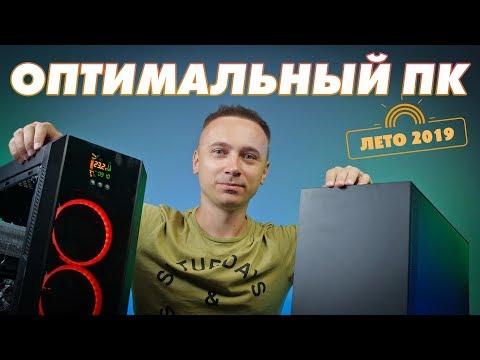 Оптимальный игровой компьютер – Сборка ПК 2019 | Август
