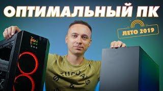 Оптимальный игровой компьютер – Сборка ПК 2019   Август