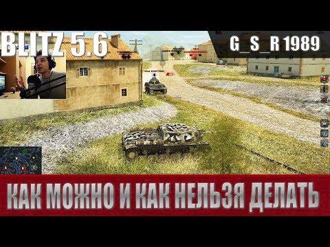 WoT Blitz - Ошибки крупного калибра. Чего нельзя делать - World of Tanks Blitz (WoTB) thumbnail