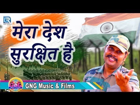Independence Day Songs - मेरा देश सुरक्षित है   Patriotic Song of India   15 August 2017 Song