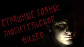 Страшные Бояны: Любительское Видео