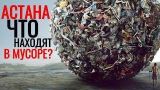 Ужас! Что находят в мусоре Астаны? Впервые внутри мусороперерабатывающего завода!