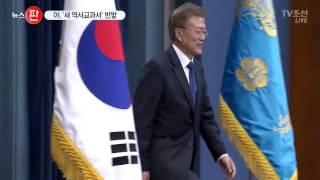 """역사교과서 집필 기준 논란 격화…野3당 """"정권…"""