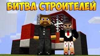 Битва строителей #34 - ТРАКТОРИСТ И МЕТЕОРИТ - Minecraft