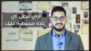 ازاي تتخلص من عاداتك السيئه | عبدالعزيز محمد الألفي |