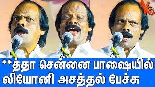 லியோனியின் வேற லெவல் காமெடி : Dindigul i Leoni Best Funny Stage Speech | Latest Speech