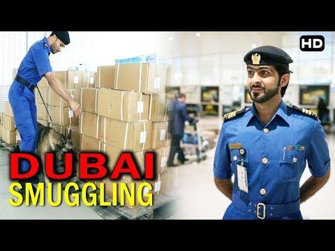 जब दुबई एअरपोर्ट पे पकडी जाती हे नशेली चीजे | Dubai Custom's Security