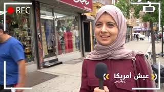 حي العرب في نيويورك - وكأنك في مدينة عربية وليس أمريكا