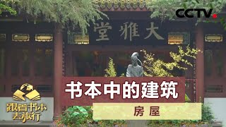 《跟着书本去旅行》 20200522 书本中的建筑——房屋| CCTV科教