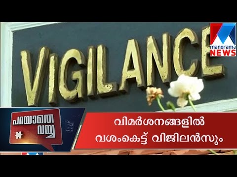 When Criticism Put Down Vigilence | Manorama News |Parayathe Vayya