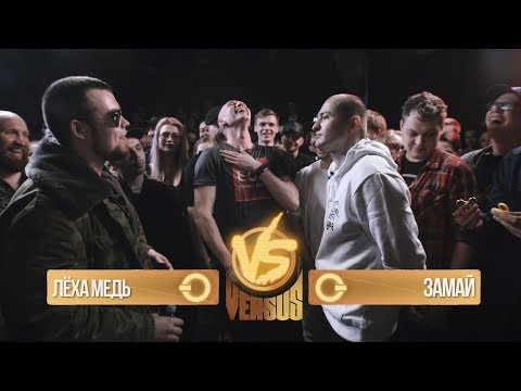 VERSUS #3 (сезон IV): Леха Медь VS Замай
