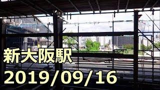 【新大阪工事レポ69】御堂筋線 新大阪駅改良工事 2019/09/16