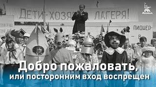 Добро пожаловать, или Посторонним вход воспрещен (комедия, реж. Элем Климов,  1964г.)