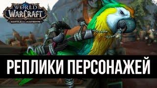 Реплики персонажей Орды / Battle for Azeroth WoW