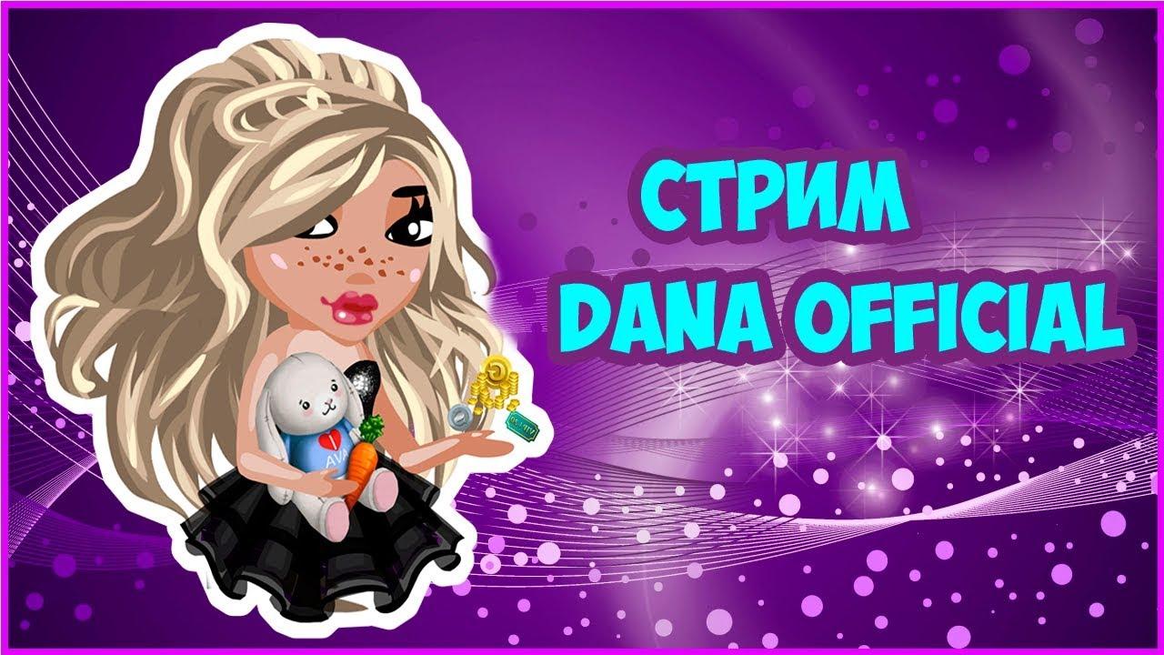 Стрим По Мобильной Аве Dana Official