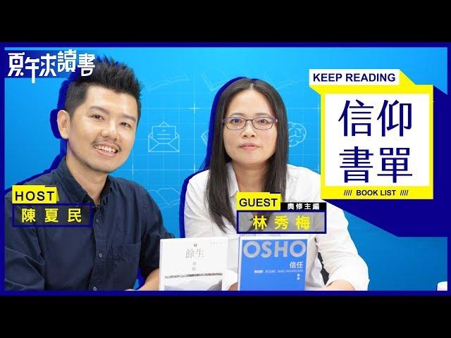 ﹝信仰書單﹞奧修主編林秀梅|Keep reading・夏午來讀書
