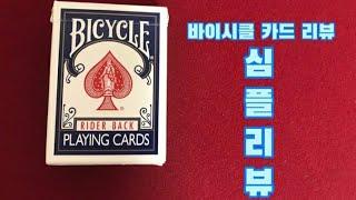 바이시클 카드 간단리뷰