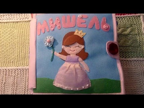 Развивающая мягкая книжка своими руками для Мишель