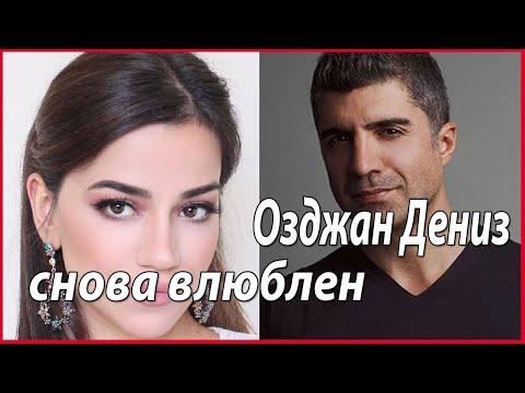 Озджан Дениз - звезда турецкого кино, нашел новую любовь. [renewed] #звезды турецкого кино