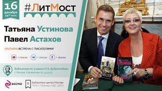 #ЛитМост: Татьяна Устинова и Павел Астахов
