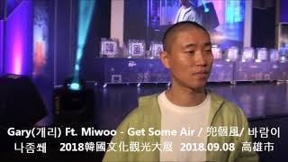 Cover images Gary개리 Ft  Miwoo  Get Some Air  兜個風  바람이나좀쐐  2018韓國文化觀光大展
