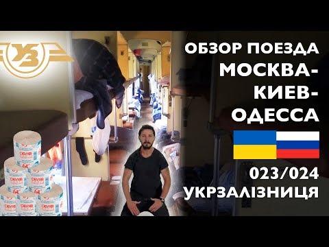 Обзор Поезда Москва — Одесса № 23/24 (Укрзалiзниця)