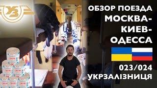 видео расписание поездов москва-киев