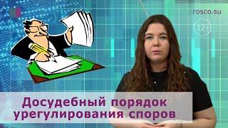 Досудебный порядок урегулирования споров | Бизнес блог от юристов RosCo