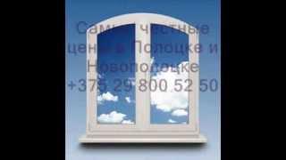 видео окна пвх цены