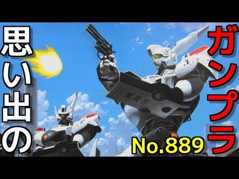 889 1/60 98式AV イングラム  『劇場版 機動警察パトレイバー 』