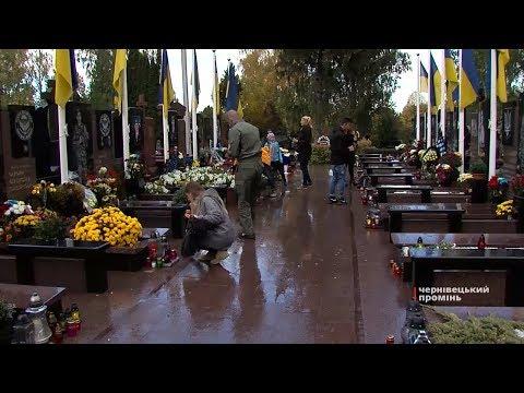 Чернівецький Промінь: У Чернівцях вшанували пам'ять буковинських героїв, які загинули в зоні АТО