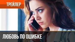 ▶️ Любовь по ошибке 2018 | Трейлер 6 / 2018 / Мелодрама / Премьера