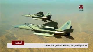 وزير الدفاع الأمريكي : نراجع دعمنا للتحالف العربي بشكل مستمر   تقرير يمن شباب
