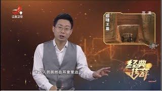 《经典传奇》古墓惊奇录:他是朱元璋的爱子,王墓却怪相迭起  20190722