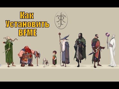 ВЛАСТЕЛИН КОЛЕЦ (BFME) - Где скачать и как установить версию игры для Турнира!