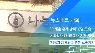 나눔의 집 후원자들, 집단 반환 소송 제기…약 5000만 원 / JTBC 아침&
