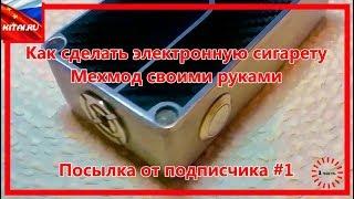 Как сделать электронную сигарету. Мехмод своими руками. Посылка от подписчика № 01 # 161